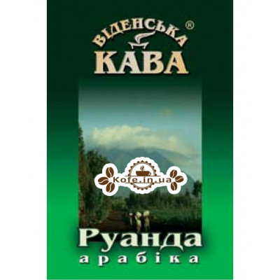 Кава Віденська Кава Арабіка Руанда Мутесера Блю зернова 500 г