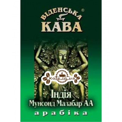Кава Віденська Кава Арабіка Індія Мунсонд Малабар зернова 500 г