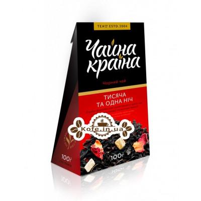 1001 ніч чорний ароматизований чай Чайна Країна 100 г к / п