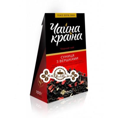 Земляничный с Ароматом Сливок черный ароматизированный чай Чайна Країна 100 г к/п