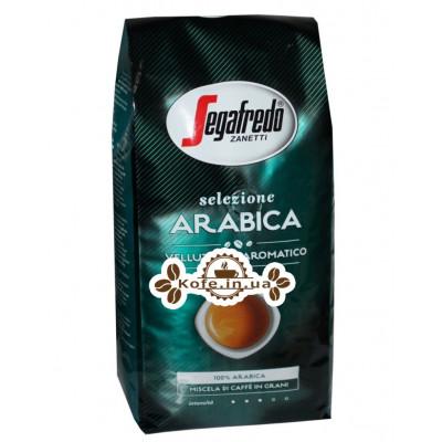Кава Segafredo Selezione Arabica зернова 1 кг (5900420070957)