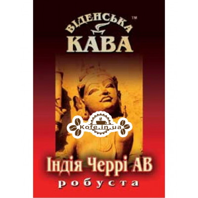 Кава Віденська Кава Робуста Індія Черрі АА зернова 500 г