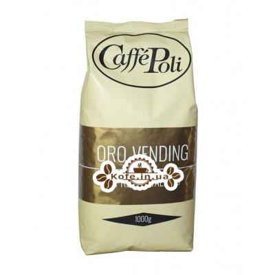 Кава Poli Oro Vending зернова 1 кг (8019650000331)