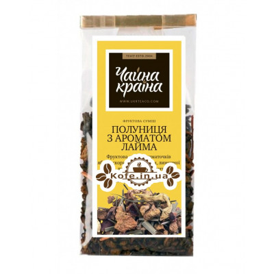 Полуниця з Ароматом Лайма фруктовий чай Чайна Країна - Дольче Віта 100 г п / п