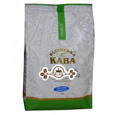 Кава Віденська Кава Арабіка Ефіопія Джима 5 зернова 500 г