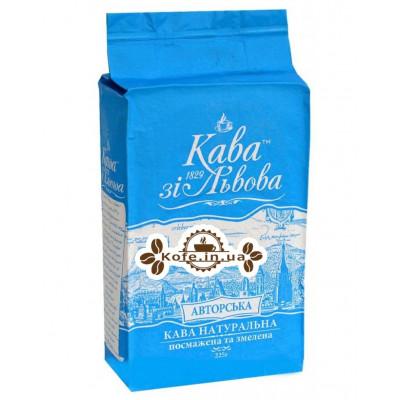 Кофе Кава зі Львова Авторська молотый 225 г (4820145621139)