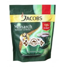 Кава Jacobs Monarch розчинна 130 г економ. пак.