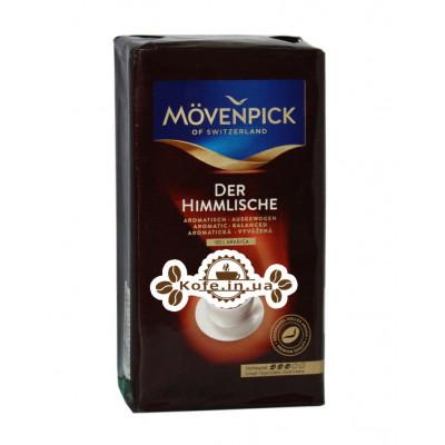 Кава Movenpick Der Himmlische мелена 500 г (4006581001777)