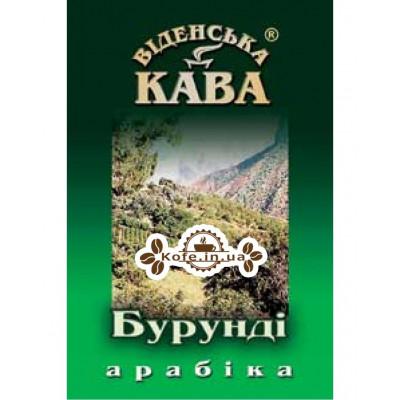 Кава Віденська кава Арабіка Бурунді АА зернова 500 г