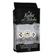 Кава Кава зі Львова Преміум мелена 225 г (4820145620835)