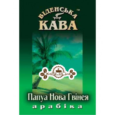 Кава Віденська Кава Арабіка Папуа-Нова Гвінея зернова 500 г