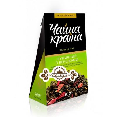 Земляничный с Ароматом Сливок зеленый ароматизированный чай Чайна Країна 100 г к/п