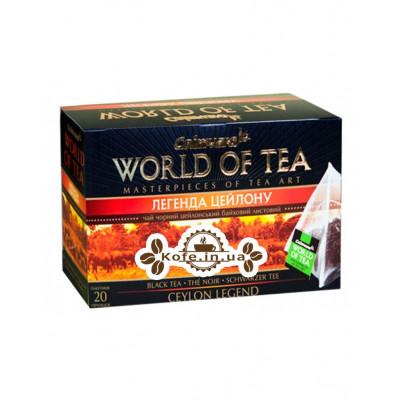 Легенда Цейлона черный классический чай Світ чаю 20 х 3 г