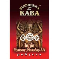 Кава Віденська Кава Робуста Індія Мунсонд Малабар зернова 500 г
