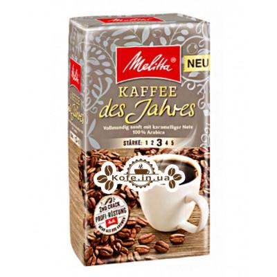Кофе Melitta Kaffee Des Jahres 2018 молотый 500 г (4002720002100)
