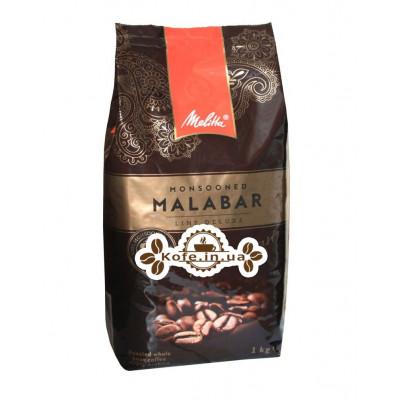Кава Melitta Monsooned Malabar Line Deluxe зернова 1 кг (4002720006580)