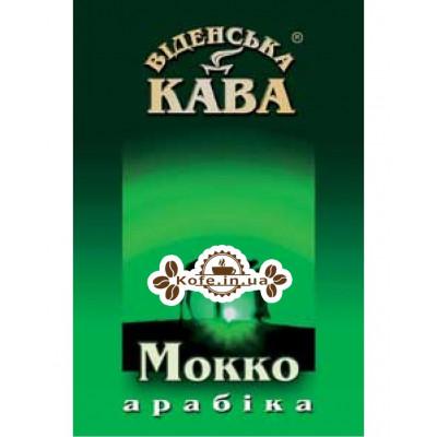 Кофе Віденська Кава Арабика Эфиопия Мокко зерновой 500 г