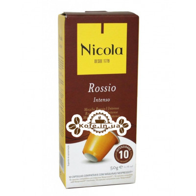 Кофе Nicola Rossio Intenso 10 в капсулах 10 х 5 г (5601132002587)