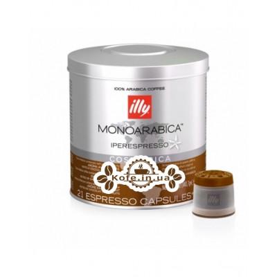 Кава illy IperEspresso Monoarabica Costa Rica в капсулах 21 х 6 г