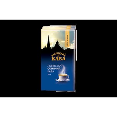 Запашна Кава Сонячна (мелена) 250 г