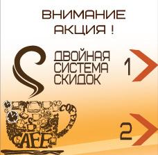 акции на Кофе и чай-1